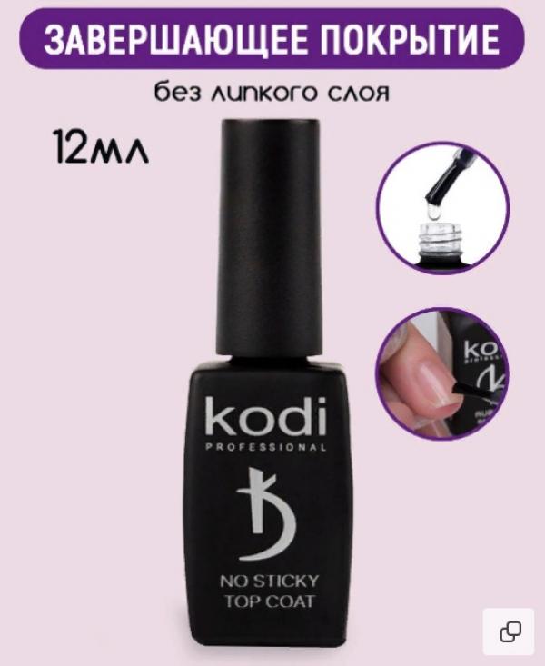 Kodi No Sticky Top (топ без липкого слоя), 12 мл.