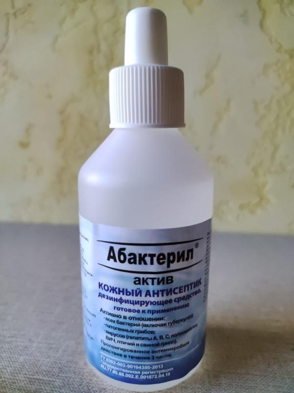 """Кожный антисептик """"Абактерил-АКТИВ"""", 100 мл."""