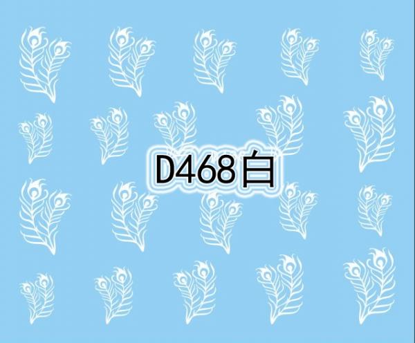 Наклейки белые, № D468