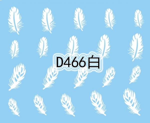 Наклейки белые, № D466