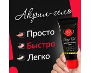 """Polygel - Акригель """"UNO"""" (прозрачный), 30 гр."""