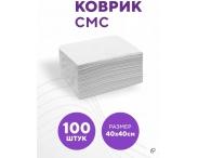 Коврик SMS 40*40 см (белый), 100 штук