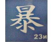 Трафарет № 23и